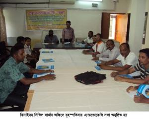 Jhenidah-advocasi-meeting-P